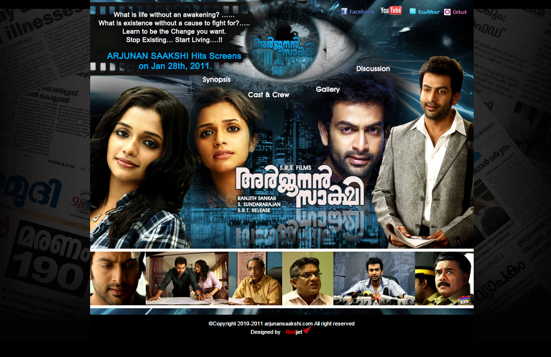 Arjunan Sakshi ( Movie)